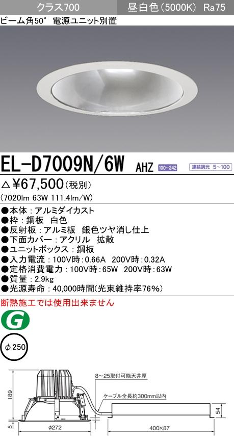 三菱電機 施設照明LEDダウンライト 拡散光シリーズ クラス700(HID100W相当)50°φ250鏡面コーン 昼白色 連続調光EL-D7009N/6W AHZ