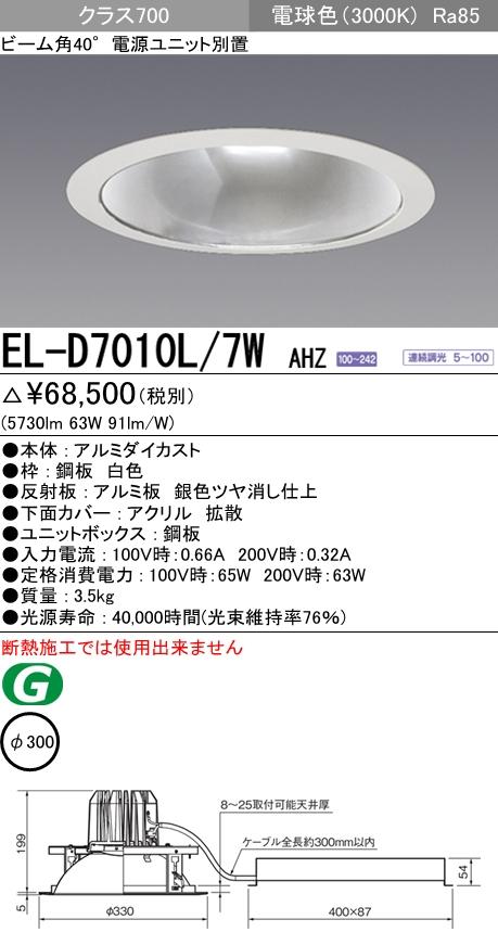 三菱電機 施設照明LEDダウンライト 拡散光シリーズ クラス700(HID100W相当)40°φ300鏡面コーン 電球色 連続調光EL-D7010L/7W AHZ