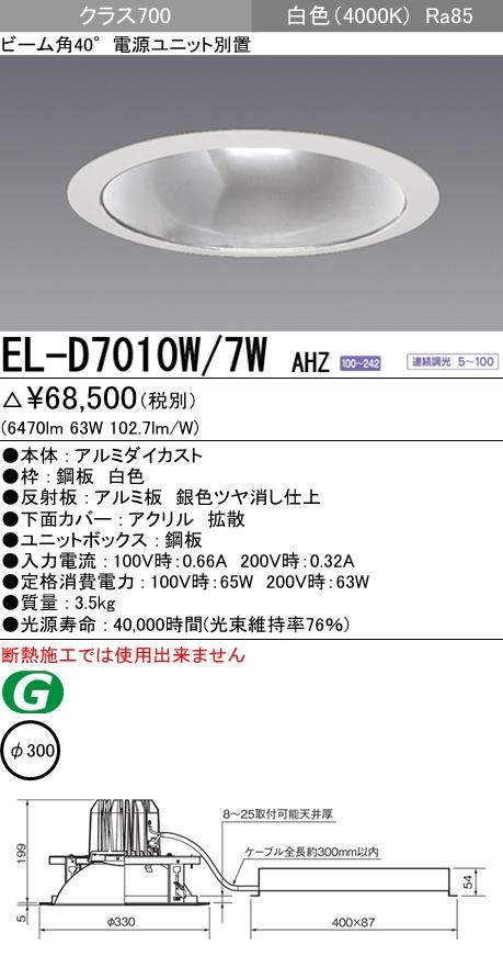 三菱電機 施設照明LEDダウンライト 拡散光シリーズ クラス700(HID100W相当)40°φ300鏡面コーン 白色 連続調光EL-D7010W/7W AHZ