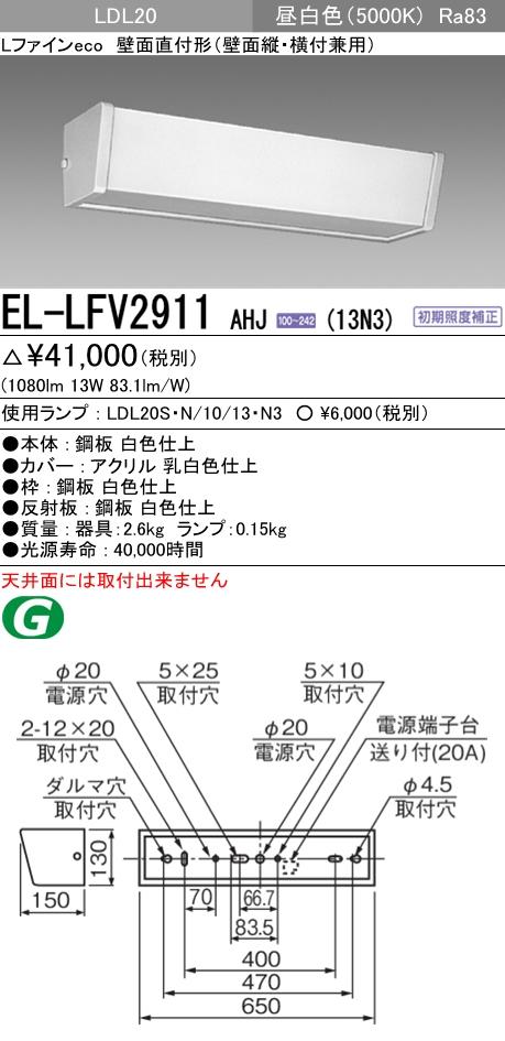 三菱電機 施設照明直管LEDランプ搭載ブラケットライト 壁面横付専用LDL20ランプ(1300lmタイプ) 昼白色EL-LFV2911 AHJ(13N3)