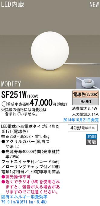 パナソニック Panasonic 照明器具MODIFY LED電球スタンド40形電球相当 電球色SF251W