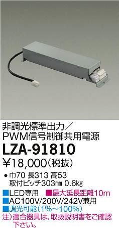 大光電機 照明部材PWM信号調光用別売電源LZA-91810