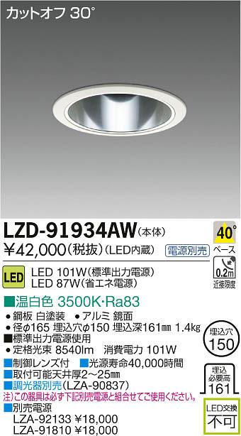 大光電機 施設照明LEDベースダウンライト LZ8C 9000lmクラス40° COBタイプ 温白色LZD-91934AW