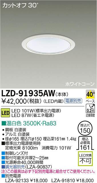 大光電機 施設照明LEDベースダウンライト LZ8C 9000lmクラス40° COBタイプ 温白色LZD-91935AW