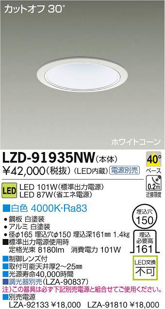 大光電機 施設照明LEDベースダウンライト LZ8C 9000lmクラス40° COBタイプ 白色LZD-91935NW