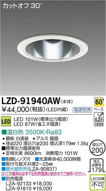 大光電機 施設照明LEDベースダウンライト LZ8C 9000lmクラス60° COBタイプ 温白色LZD-91940AW