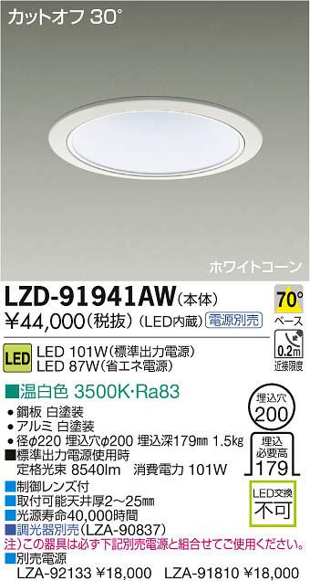 大光電機 施設照明LEDベースダウンライト LZ8C 9000lmクラス70° COBタイプ 温白色LZD-91941AW