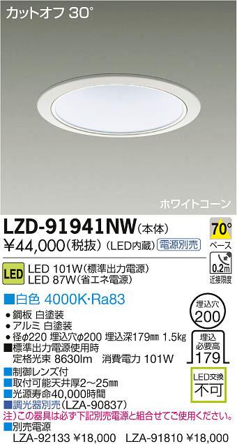 大光電機 施設照明LEDベースダウンライト LZ8C 9000lmクラス70° COBタイプ 白色LZD-91941NW