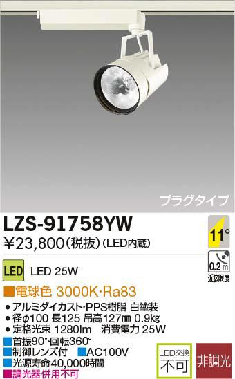 大光電機 施設照明LEDスポットライト LZ2C ミラコ11°狭角形 9500cdクラス 電球色 プラグタイプLZS-91758YW
