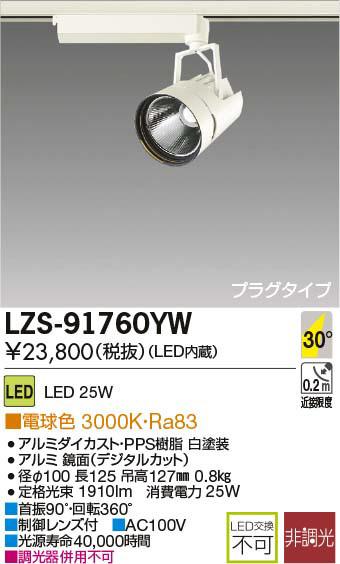 大光電機 施設照明LEDスポットライト LZ2C ミラコ30°広角形 9500cdクラス 電球色 プラグタイプLZS-91760YW