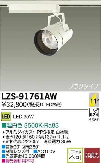 大光電機 施設照明LEDスポットライト LZ3C ミラコ12°狭角形 13000cdクラス 温白色 プラグタイプLZS-91761AW