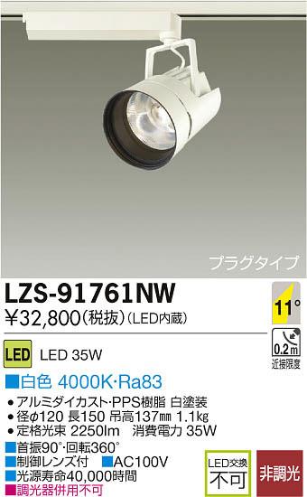 大光電機 施設照明LEDスポットライト LZ3C ミラコ12°狭角形 13000cdクラス 白色 プラグタイプLZS-91761NW