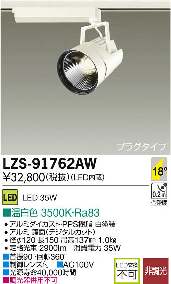 大光電機 施設照明LEDスポットライト LZ3C ミラコ17°中角形 13000cdクラス 温白色 プラグタイプLZS-91762AW