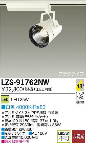 大光電機 施設照明LEDスポットライト LZ3C ミラコ17°中角形 13000cdクラス 白色 プラグタイプLZS-91762NW