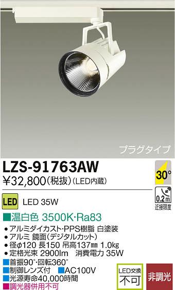 大光電機 施設照明LEDスポットライト LZ3C ミラコ30°広角形 13000cdクラス 温白色 プラグタイプLZS-91763AW