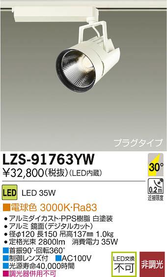 大光電機 施設照明LEDスポットライト LZ3C ミラコ30°広角形 13000cdクラス 電球色 プラグタイプLZS-91763YW