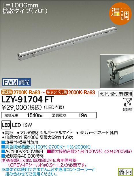 大光電機 施設照明LED間接照明 灯具可動タイプ フレックスライン拡散タイプ 温調 L1010タイプLZY-91704FT