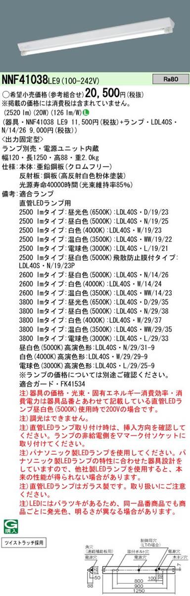 ◆【当店おすすめセット】Panasonic 施設照明直管LEDランプ搭載ベースライト 直付型富士型器具LDL40×1灯用 固定出力型2600lmクラス 昼白色ランプ付NNF41038LE9