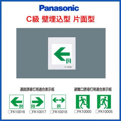 パナソニック Panasonic 施設照明防災照明 LED誘導灯 コンパクトスクエア【一般型】長時間定格型 壁埋込型 C級(10形)FA10307LE1