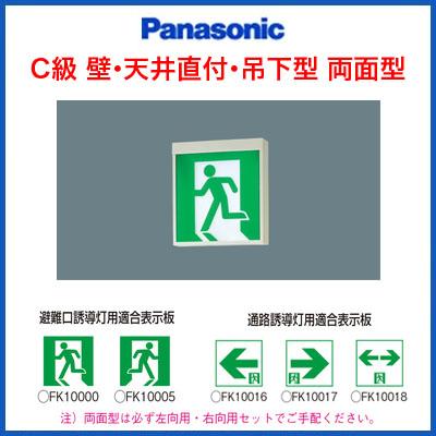 パナソニック Panasonic 施設照明防災照明 LED誘導灯 コンパクトスクエア【一般型】長時間定格型 壁・天井直付・吊下型 C級10形 両面型FA10326LE1