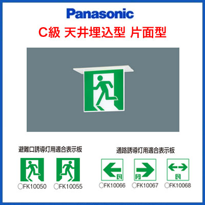 パナソニック Panasonic 施設照明防災照明 LED誘導灯 コンパクトスクエア【一般型】天井埋込型 C級10形 片面型FA10352LE1