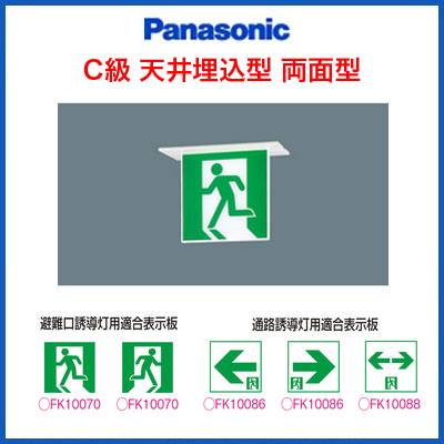 パナソニック Panasonic 施設照明防災照明 LED誘導灯 コンパクトスクエア【一般型】長時間定格型 天井埋込型 C級10形 両面型FA10366LE1