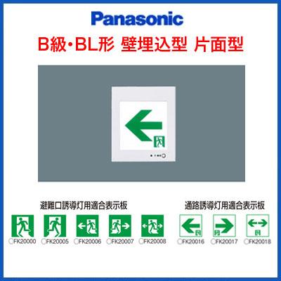 パナソニック Panasonic 施設照明防災照明 LED誘導灯 コンパクトスクエア【一般型】壁埋込型 B級・BL形(20B形)FA20303LE1