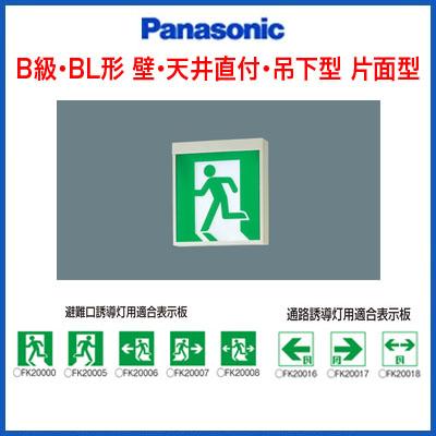 パナソニック Panasonic 施設照明防災照明 LED誘導灯 コンパクトスクエア【一般型】長時間定格型 壁・天井直付・吊下型 B級・BL形(20B形) 片面型FA20316LE1