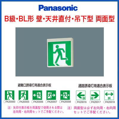 パナソニック Panasonic 施設照明防災照明 LED誘導灯 コンパクトスクエア【一般型】長時間定格型 壁・天井直付・吊下型 B級・BL形(20B形) 両面型FA20326LE1