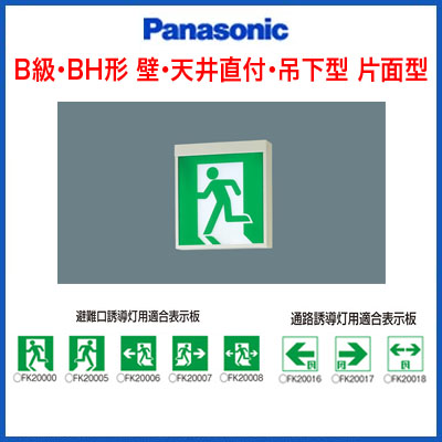 パナソニック Panasonic 施設照明防災照明 LED誘導灯 コンパクトスクエア【一般型】壁・天井直付・吊下型 B級・BH形(20A形) 片面型FA40312LE1