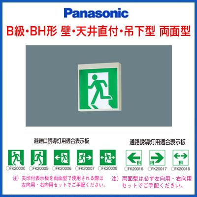 パナソニック Panasonic 施設照明防災照明 LED誘導灯 コンパクトスクエア【一般型】長時間定格型 壁・天井直付・吊下型 B級・BH形(20A形) 両面型FA40326LE1