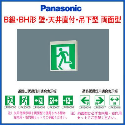 パナソニック Panasonic 施設照明防災照明 LED誘導灯 コンパクトスクエア【電源別置型 一般型】壁・天井直付・吊下型 B級・BH形(20A形) 両面型FA40328LE1