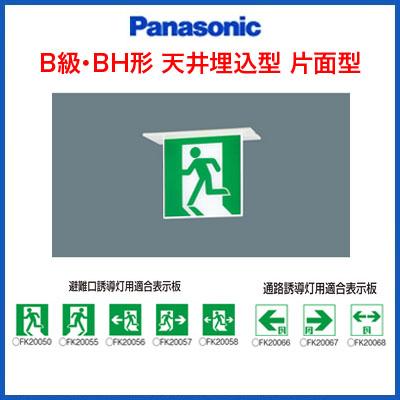パナソニック Panasonic 施設照明防災照明 LED誘導灯 コンパクトスクエア【一般型】長時間定格型 天井埋込型 B級・BH形(20A形) 片面型FA40356LE1