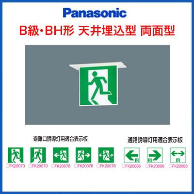 パナソニック Panasonic 施設照明防災照明 LED誘導灯 コンパクトスクエア【一般型】長時間定格型 天井埋込型 B級・BH形(20A形) 両面型FA40366LE1