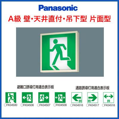 パナソニック Panasonic 施設照明防災照明 LED誘導灯 コンパクトスクエア【一般型】長時間定格型 壁・天井直付・吊下型 A級 片面型FA44316LE1