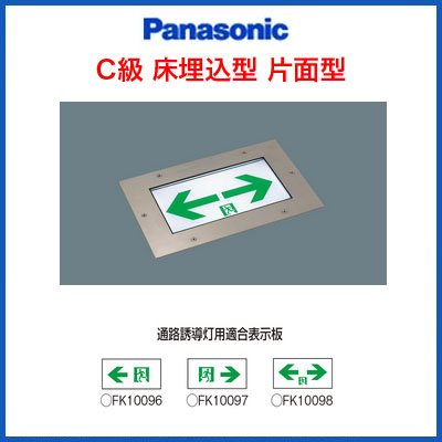 パナソニック Panasonic 施設照明防災照明 LED誘導灯 コンパクトスクエア【防雨型】床埋込型 C級(10形) 片面型FW10373LE1