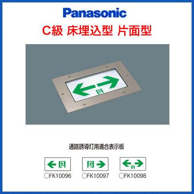 パナソニック Panasonic 施設照明防災照明 LED誘導灯 コンパクトスクエア【防雨型】長時間定格型 床埋込型 C級(10形) 片面型FW10376LE1