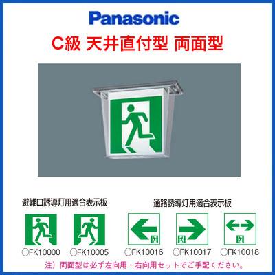 パナソニック Panasonic 施設照明防災照明 LED誘導灯 コンパクトスクエア【防湿型・防雨型(HACCP兼用)】天井直付型 C級(10形) 両面型FW11327LE1