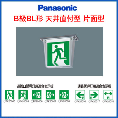パナソニック Panasonic 施設照明防災照明 LED誘導灯 コンパクトスクエア【防湿型・防雨型(HACCP兼用)】天井直付型 B級BL形(20B形) 片面型FW21317LE1
