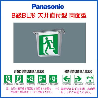 パナソニック Panasonic 施設照明防災照明 LED誘導灯 コンパクトスクエア【防湿型・防雨型(HACCP兼用)】天井直付型 B級BL形(20B形) 両面型FW21327LE1