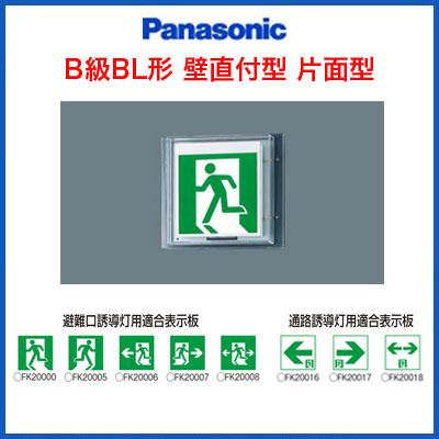 パナソニック Panasonic 施設照明防災照明 LED誘導灯 コンパクトスクエア【防湿型・防雨型(HACCP兼用)】壁直付型 B級BL形(20B形) 片面型FW21337LE1
