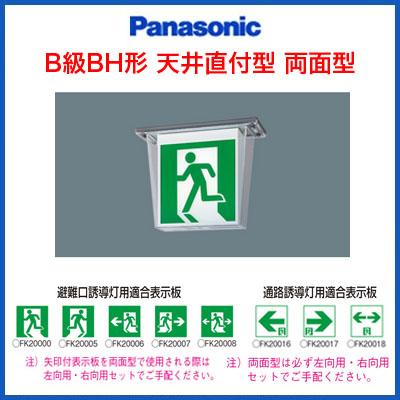 パナソニック Panasonic 施設照明防災照明 LED誘導灯 コンパクトスクエア【防湿型・防雨型(HACCP兼用)】天井直付型 B級BH形(20A形) 両面型FW42327LE1