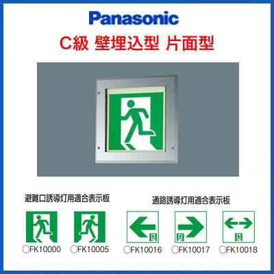パナソニック Panasonic 施設照明防災照明 LED誘導灯 コンパクトスクエア【防湿型・防雨型(HACCP兼用)】壁埋込型(防噴流型) C級(10形) 片面型JF11347LE1
