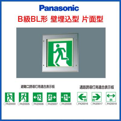 パナソニック Panasonic 施設照明防災照明 LED誘導灯 コンパクトスクエア【防湿型・防雨型(HACCP兼用)】壁埋込型(防噴流型) B級BL形(20B形) 片面型JF21347LE1