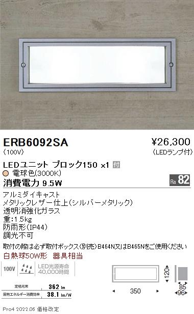 遠藤照明 施設照明LEDアウトドアブラケットライト STYLISH LEDZシリーズ非調光 電球色 白熱球50W相当ERB6092SA