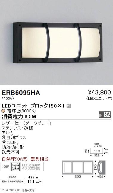 遠藤照明 施設照明LEDアウトドアブラケットライト STYLISH LEDZシリーズ白熱球50W相当 非調光 電球色ERB6095HA