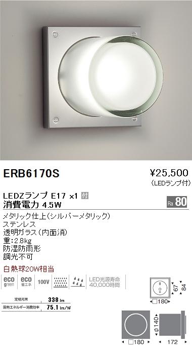 遠藤照明 施設照明LEDアウトドアブラケットライト STYLISH LEDZシリーズフロストクリプトン球40W相当 電球色 非調光ERB6170S