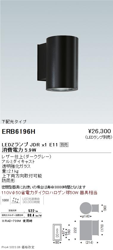 遠藤照明 施設照明LEDアウトドアブラケットライト STYLISH LEDZシリーズ下配光タイプ 110Vφ50省電力ダイクロハロゲン球50W器具相当 非調光 電球色ERB6196H