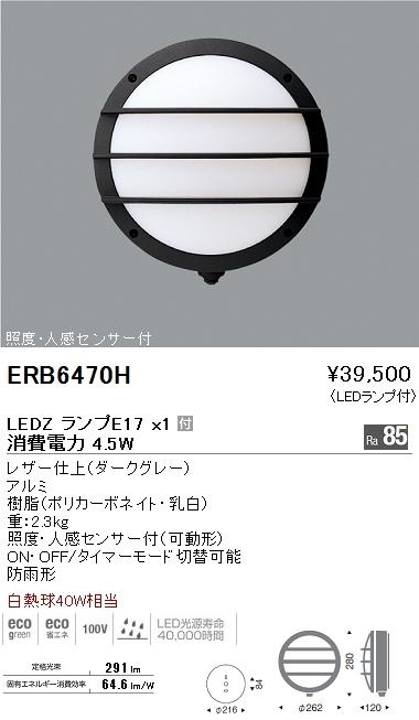 遠藤照明 施設照明LEDアウトドアブラケットライト STYLISH LEDZシリーズフロストクリプトン球40W相当 非調光 照度・人感センサー付ERB6470H