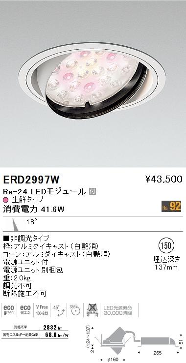 遠藤照明 施設照明生鮮食品用照明 LEDユニバーサルダウンライト Rsシリーズ Rs-24HCI-T(高彩度タイプ)70W相当 18° Ra92 高演色 生鮮タイプ 非調光ERD2997W